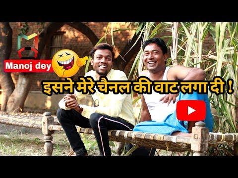 इस Manoj Dey ने मेरे Youtube Channel की पूरी वाट लगा दी ! My Smart Support Vs Manoj Dey