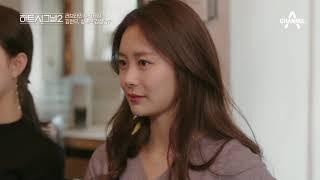 [하트시그널 선공개] 김현우의 가게에 찾아간 여자 입주자들?! 의외로 섬세한 이 남자♥ / 채널A 하트시그널 시즌2 3회