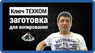 КЛЮЧ ОТ ДОМОФОНА ТЕХКОМ - заготовка для копирования TKRF как сделать / купить в Москве  в StarNew.ru