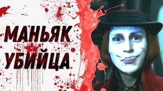 Маньяк убийца Вилли Вонка