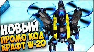 Robocraft ЭПИЧЕСКИЙ БОЙ. НОВЫЙ ПРОМО КОД. НОВЫЙ КРАФТ W-20 (ВЕРТОЛЕТ)