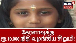 10,000 Nithi Valankiya Sirumi