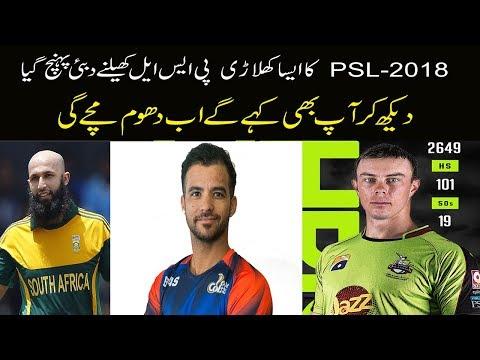 PSl 2018 The players who Reached Dubai to play Cricket || pakistan Super League 3