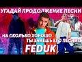 Угадай продолжение песни Feduk Насколько хорошо ты знаешь его песни mp3