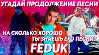 Угадай продолжение песни Feduk. На сколько хорошо ты знаешь его песни? |Розовое вино, Моряк и другие