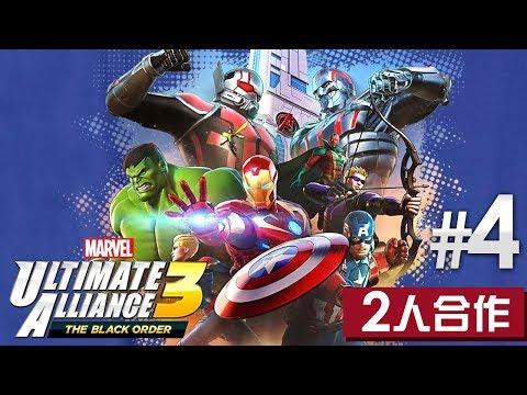 【2人合作】#4 巨大蟻俠對戰Ultron《Marvel Ultimate Alliance 3》(Switch 遊戲)