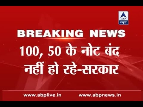 Rs 100, Rs 50 notes will not be demonetised, says Modi government
