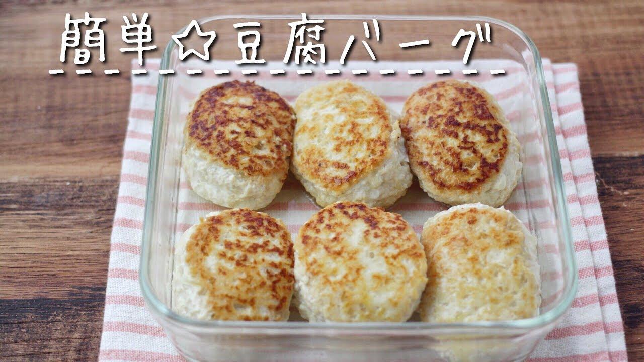 【レシピ/作り置き◎】材料4つで簡単★豆腐ハンバーグ