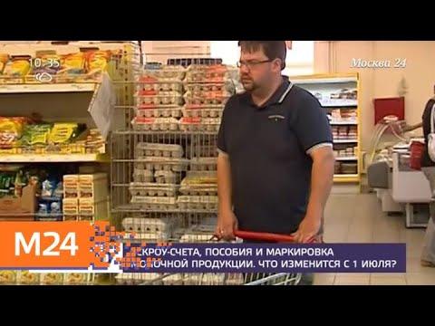 Что изменится с 1 июля - Москва 24