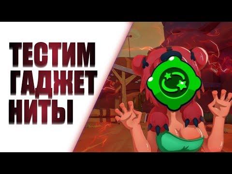 ТЕСТИМ ГАДЖЕТ НИТЫ В БРАВЛ СТАРС