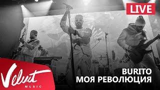 Live: Burito - Моя революция (Сольный концерт в RED, 2017г.)