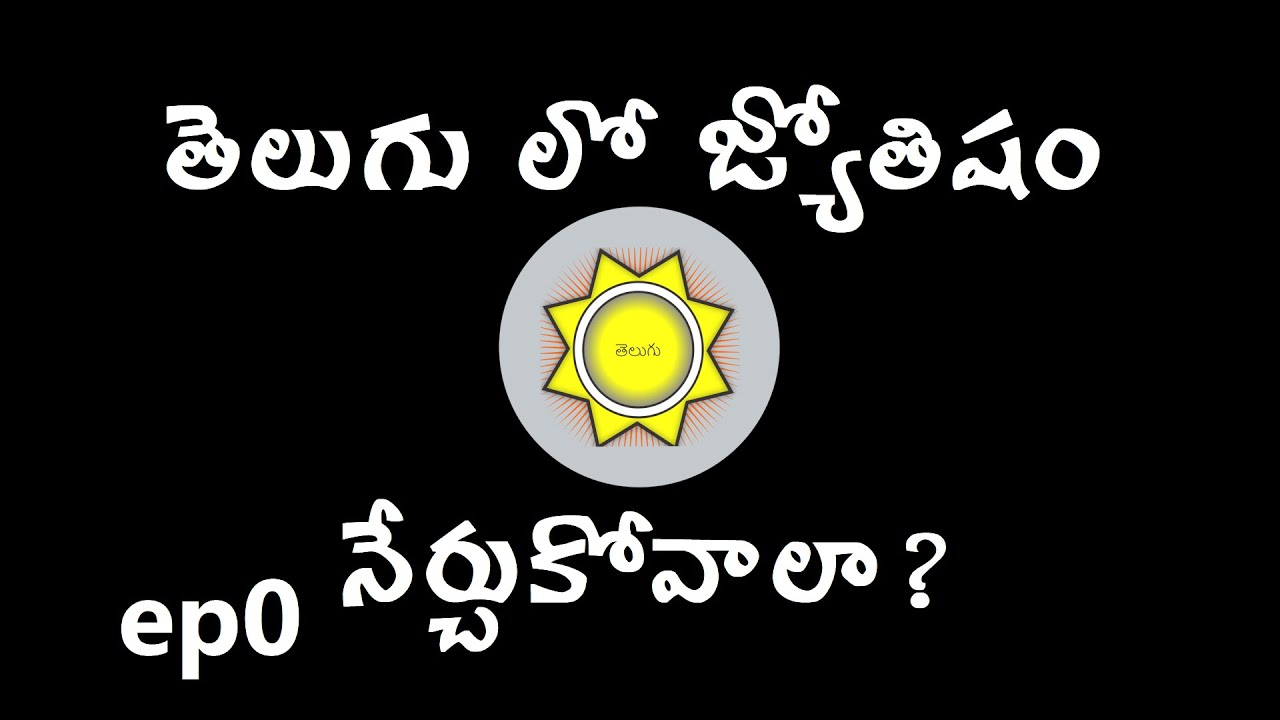 Learn Astrology in Telugu | RVA Telugu