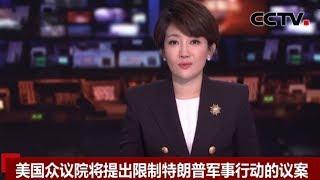 [中国新闻] 美国众议院将提出限制特朗普军事行动的议案   CCTV中文国际