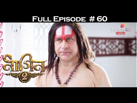 Naagin 2 (Bengali) - 7th July 2017 - নাগিন ২ - Full Episode