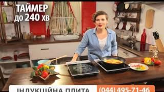 Индукционная плита(http://www.ru.topshoptv.com.ua/kuhnya/tehnika_dlya_kyhni/aerogryly/ynduccyonnaya-plyta.html?search=%D0%98%D0%BD%D0%B4%D1%83%D0%BA%D1 ..., 2016-04-07T10:45:59.000Z)