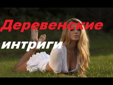 Свежий фильм  2020 Деревенские интриги Русские мелодрамы  HD