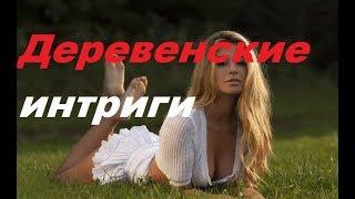 Свежий фильм  2019 Деревенские интриги Русские мелодрамы  HD