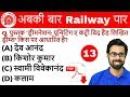 9:30 AM - Railway Crash Course | Current Affairs by Bhunesh Sir | Day #13