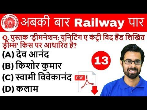 9:30 AM - Railway Crash Course   Current Affairs by Bhunesh Sir   Day #13