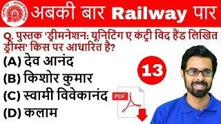 9:30 AM Railway Crash Course | Current Affairs by Bhunesh Sir | Day #13