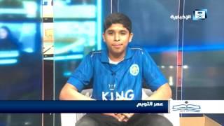 أصدقاء الإخبارية - عمر التويم