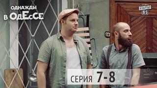 Однажды в Одессе - комедийный сериал | 7-8 серии, комедия 2016