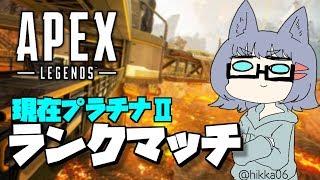 Apex legends|ランクマ回す!!【空白ナツメ/Vtuber】