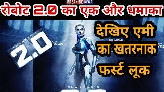 Amy jackson first look in robot 2.0 | robot 2.0 official trailer | akshay kumar | rajnikant