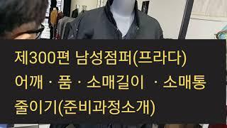 #남성점퍼(프라다)어깨ᆞ품ᆞ소매길이 ᆞ#소매통줄이기 (…