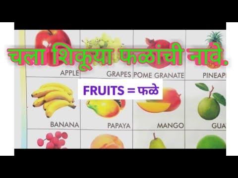 इयत्ता पहिली ते चौथी साठी इंग्रजी भाषेत चला शिकूया फळांची नावे Learn Fruits Name In #MarathiShala