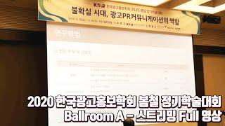 2020 한국광고홍보학회 봄철 정기학술대회 - Ball…