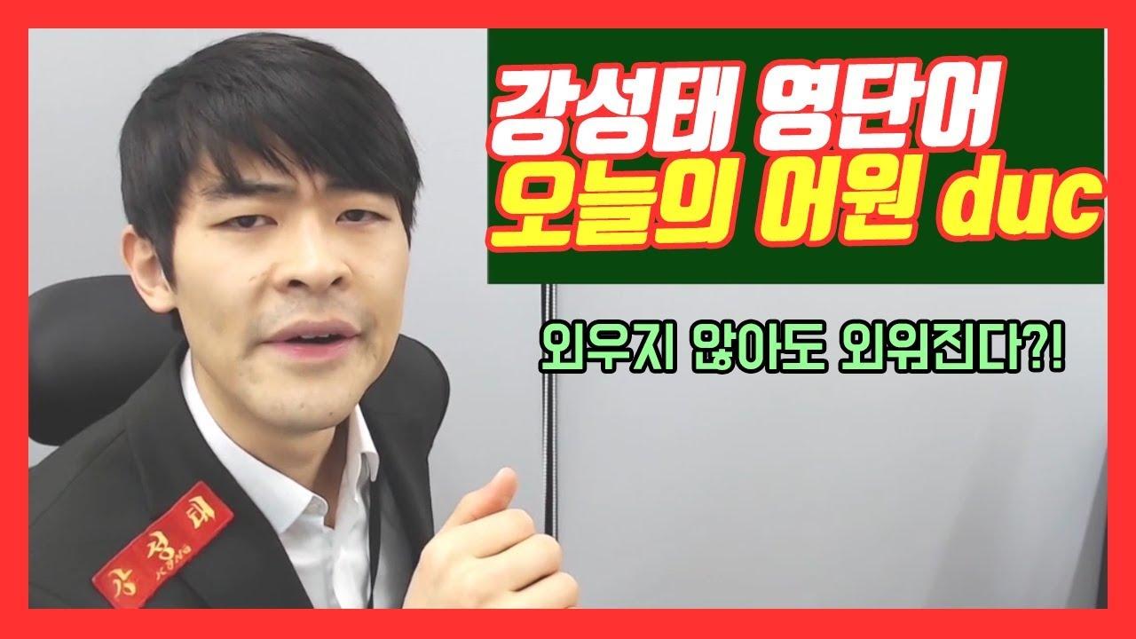 안 외워도 외워지는] 강성태 영단어 오늘의 어원 duc 공신 강성태 by ...