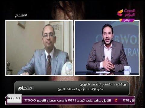 #مذيع_الحدث يسخر من الفلكي 'أحمد شاهين' بعد ترشحه للرئاسة: اخدت رأي الكائنات الفضائية؟؟!!