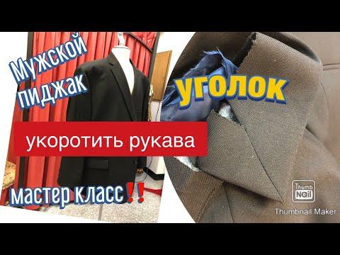#157🔺КАК УКОРОТИТЬ РУКАВА на пиджаке.МАСТЕР класс‼️✂️HOW To Shorten Sleeves On A Man's Jacket