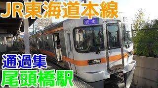 JR東海 東海道本線尾頭橋駅 通過集