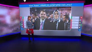 ابنة #اردوغان وزوجها يتعرضان لتعليقات مهينة بسبب مولودهما، ووالدها يتوعد مواقع التواصل بعقوبات
