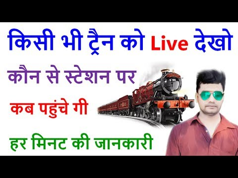 किसी भी Train को Live देखो | How To Check Live Train Running Status from Mobile Phone in Hindi 2018