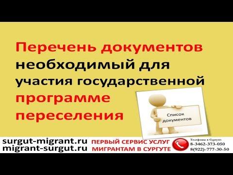 Перечень документов необходимый для участия в государственной программе переселения