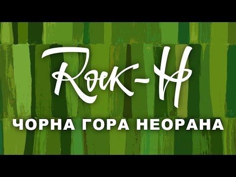 Rock-H / Рокаш - Чорна гора неорана (з текстом)