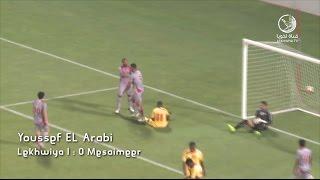 الأهداف | الخويا 2 - 1 مسيمير | مباراة ودية