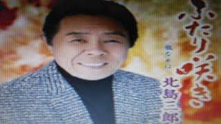 北島三郎の「ふたり咲き」を歌ってみました。聞いてみませんか。