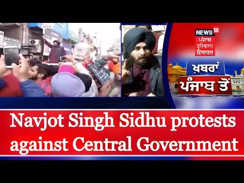 Navjot Singh Sidhu protest against Central Government | News18 Punjab