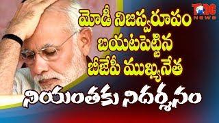 First Big Wicket Down In BJP | Latest Telugu Ne...