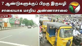 7 ஆண்டுகளுக்குப் பிறகு இருவழி சாலையாக மாறிய அண்ணாசாலை   Anna Salai   Chennai
