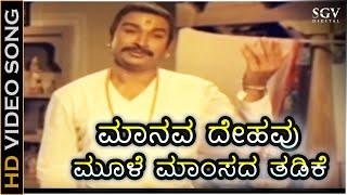 Manava Dehavu Moole Mamsada Thadike Song | Bhaktha Kumbara Kannada Movie | Dr Rajkumar