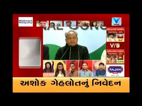 Ashok Gehlot held PC after filing Complain against PM Modi's Post Voting Road Show | Vtv News