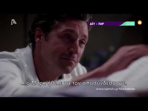 Grey's Anatomy | Δευ-Παρ 23:00