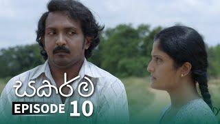 Sakarma | Episode 10 - (2021-05-29) | ITN