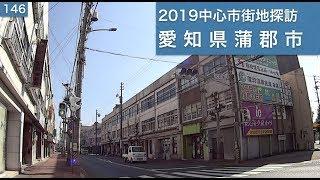 2019中心市街地探訪146・・愛知県蒲郡市