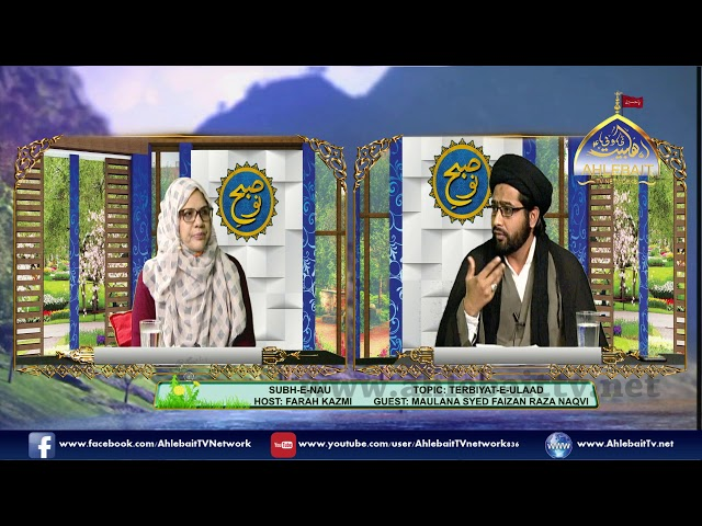 Subh E Nau With Farah Kazmi l Maulana Syed Faizan Raza Naqvi l Terbiyate Ulaad l 21st Feb 2019